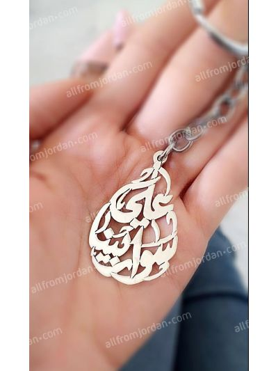 Keychain with custom made names in Arabic calligraphy shaped as a water drop, free shipping worldwide.