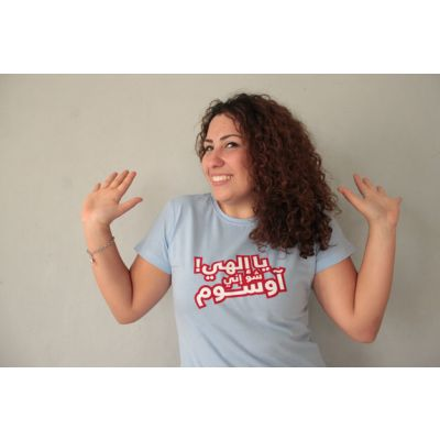 """Ya Ilahi Shoo Innee Awesome"" T-Shirt"