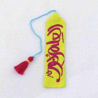 """Embroidered Arabic calligraphy hand made bookmark """"Knowledge is light - العلم نور """""""