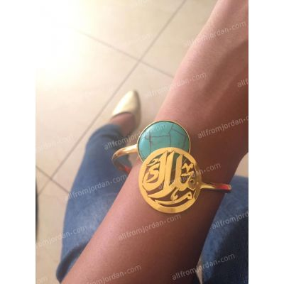 Custom made gold plated turquoise disk bracelet with custom made (your) name in Arabic calligraphy, free shipping worldwide.