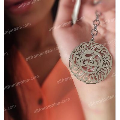 Round keychain with prayer for safety and custom made name, free shipping worldwide.