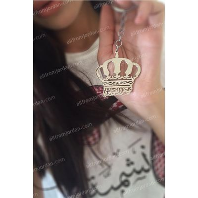 Crown keychain with custom made name at the bottom.