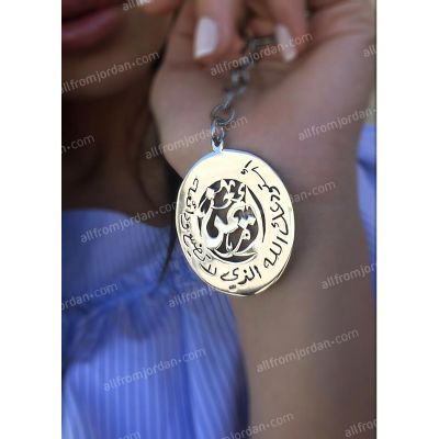 Round keychain with prayer for safety in solid outer circle and custom made name, free shipping worldwide.