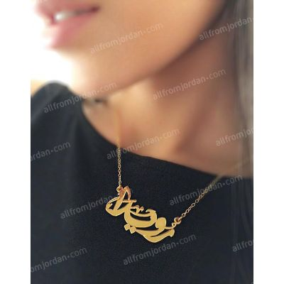 Gold or silver plated necklace with custom made name in Arabic or English. Free shipping worldwide.